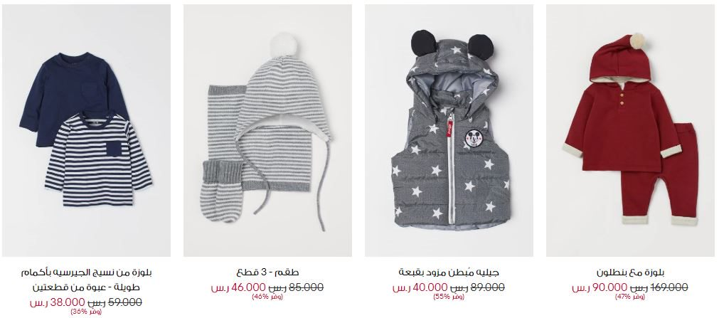 خصومات H&M اونلاين للاطفال